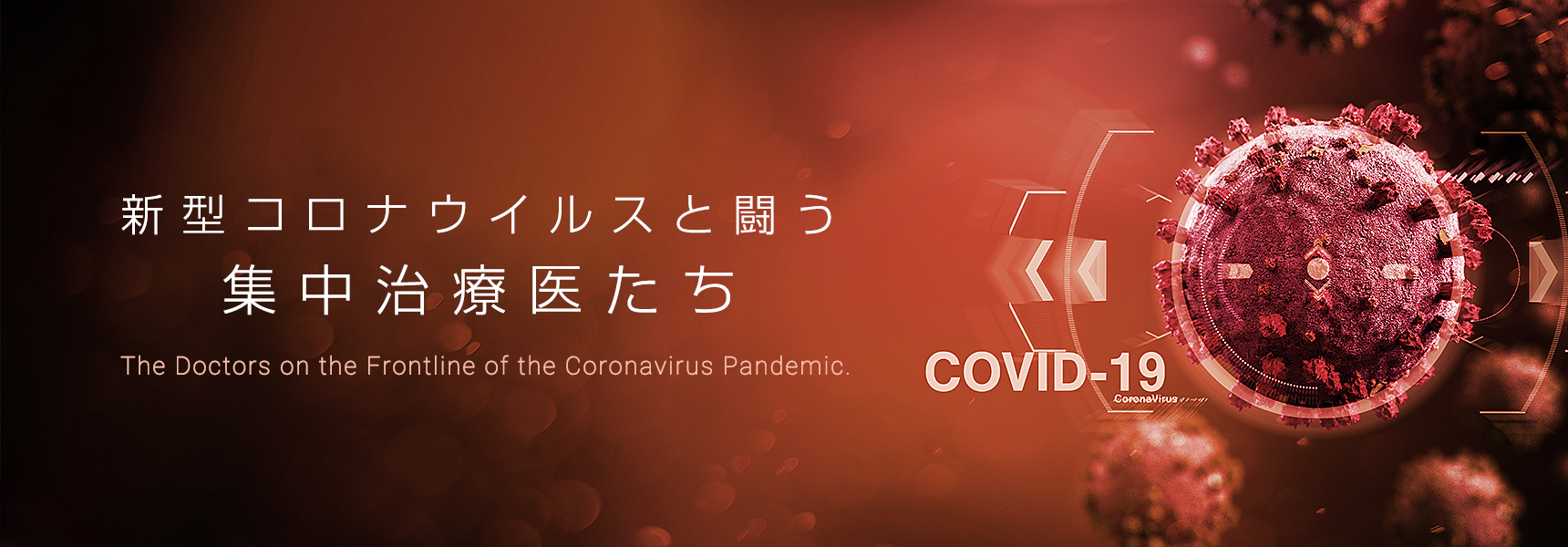 コロナ 重症 日本