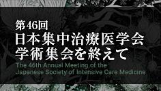 第46回日本集中治療医学会学術集会を終えて
