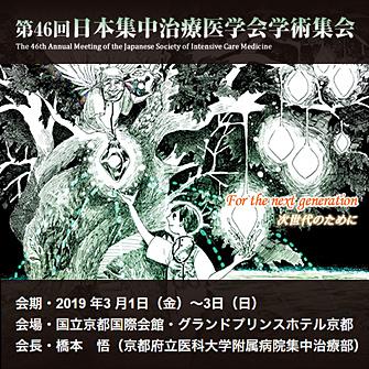 第46回日本集中治療医学会学術集会