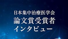 本集中治療医学会 論文賞受賞者インタビュー