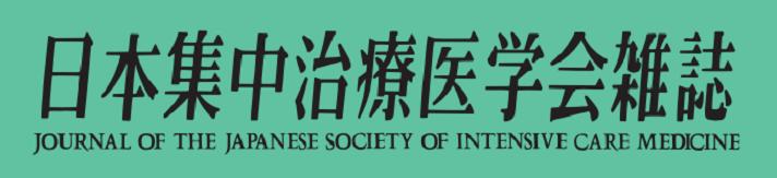 日本集中治療医学会雑誌