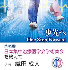 第45回日本集中治療医学会学術集会を終えて