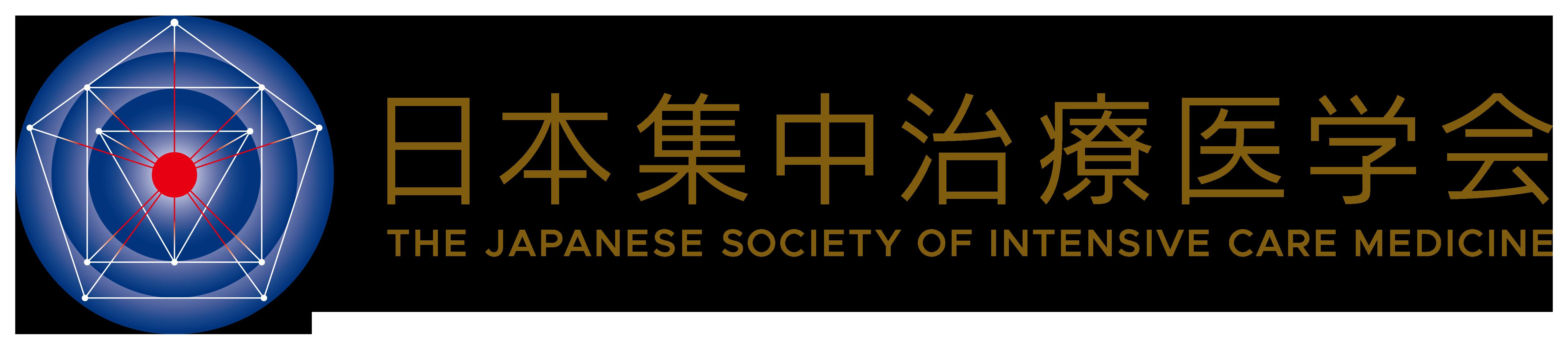 一般社団法人 日本集中治療医学会