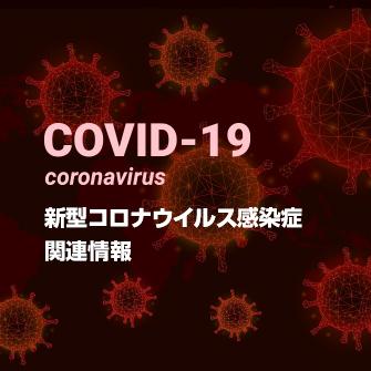 新型コロナウイルス感染症(COVID-19)関連情報