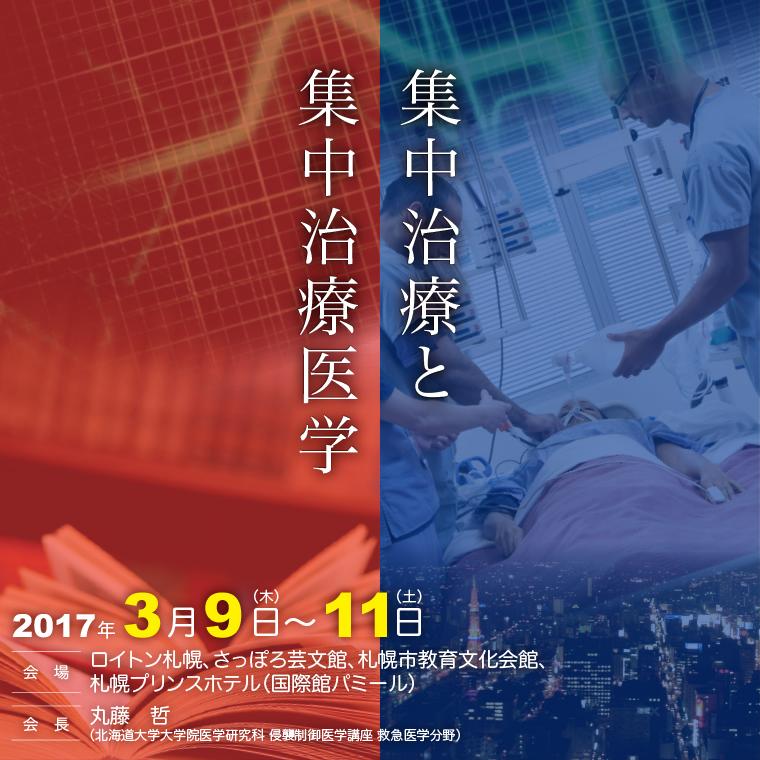 第44回日本集中治療医学会学術集会