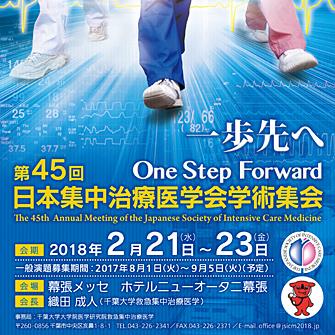 第45回日本集中治療医学会学術集会