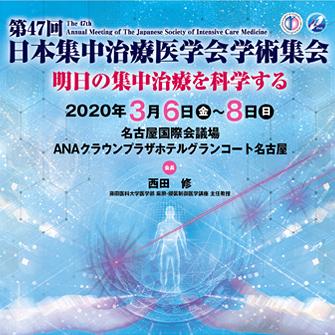 第47回日本集中治療医学会学術集会