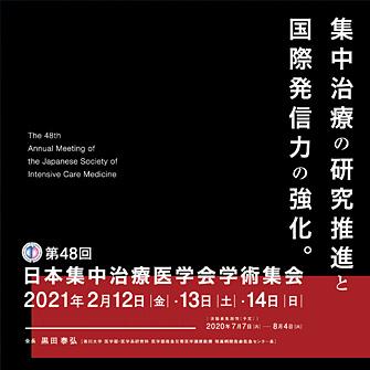 第48回日本集中治療医学会学術集会