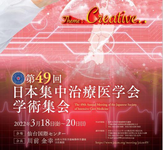 第49回日本集中治療医学会学術集会