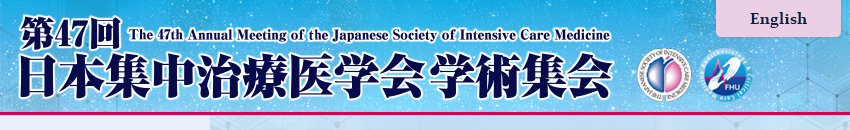 The 47th Annual Meeting of The Japanese Society of Intensive Care Medicine